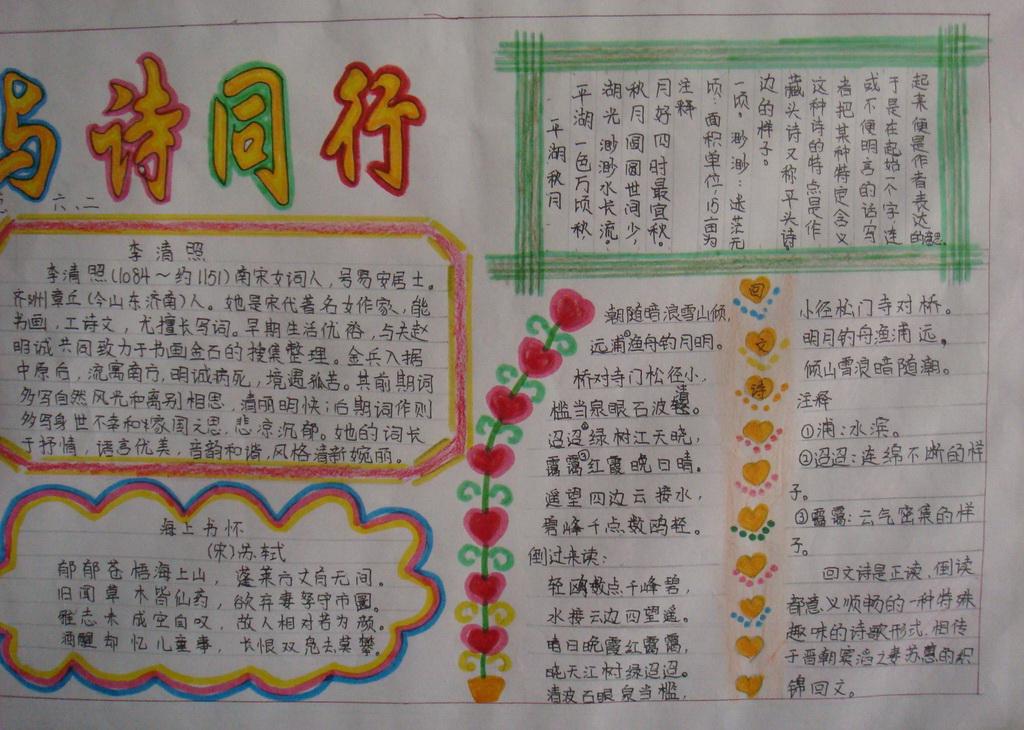 六年级古诗手抄报图片_与诗同行图片