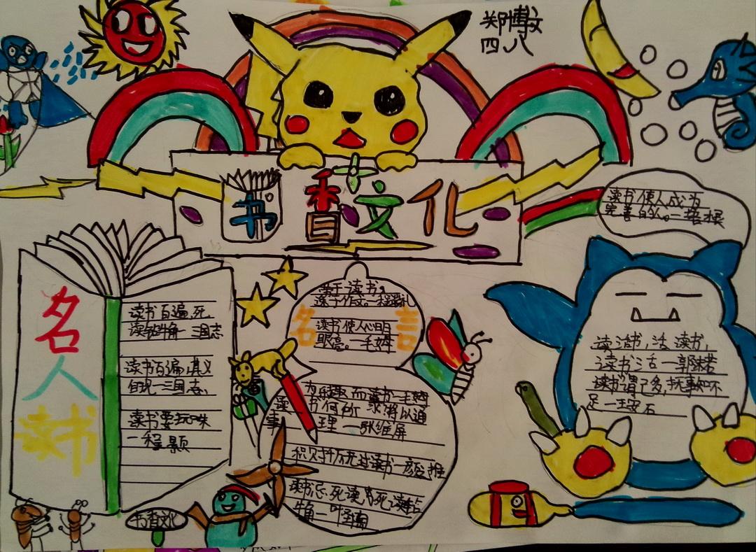 小学四年级书香文化手抄报