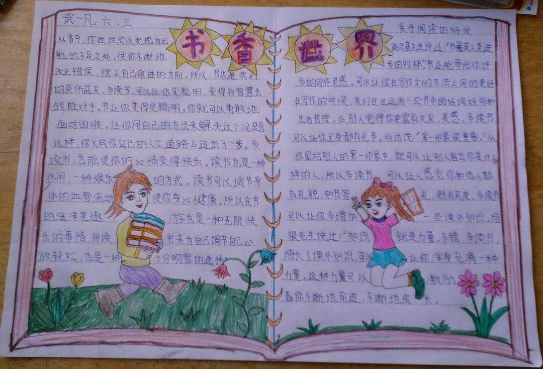 北京世界公园埃菲尔铁塔手抄报