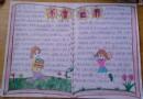 六年级读书手抄报图片_书香世界