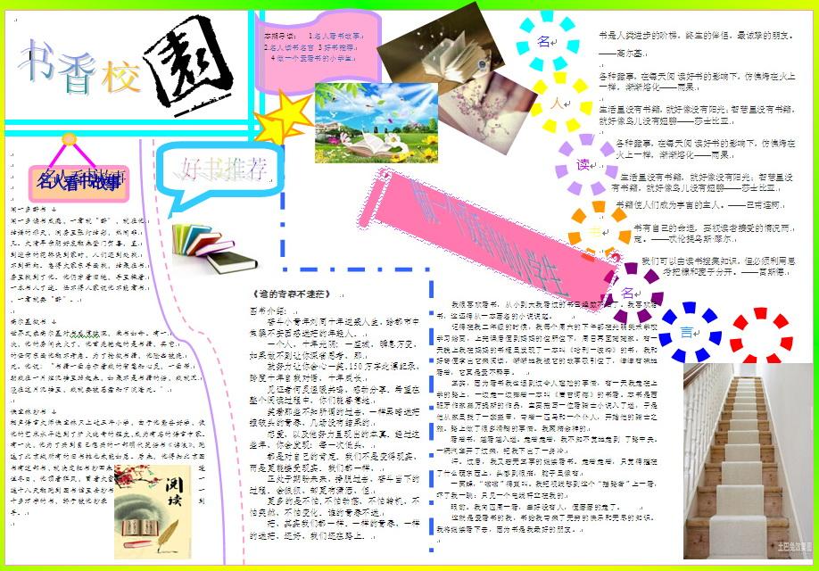书香校园电子手抄报图片和内容