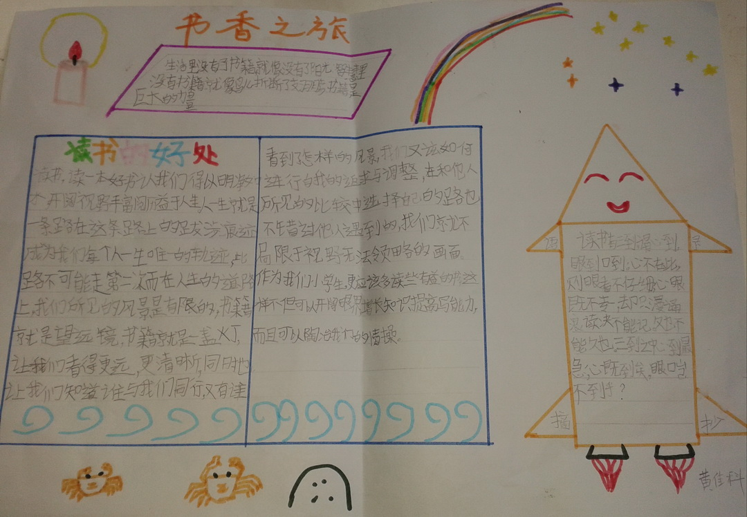 二年级书香之旅手抄报内容