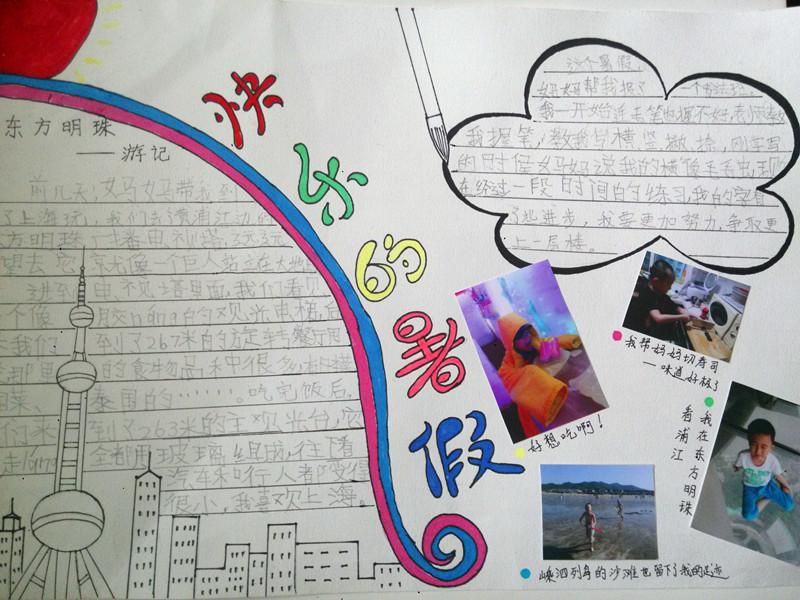 三年级快乐暑假手抄报图片大全图片