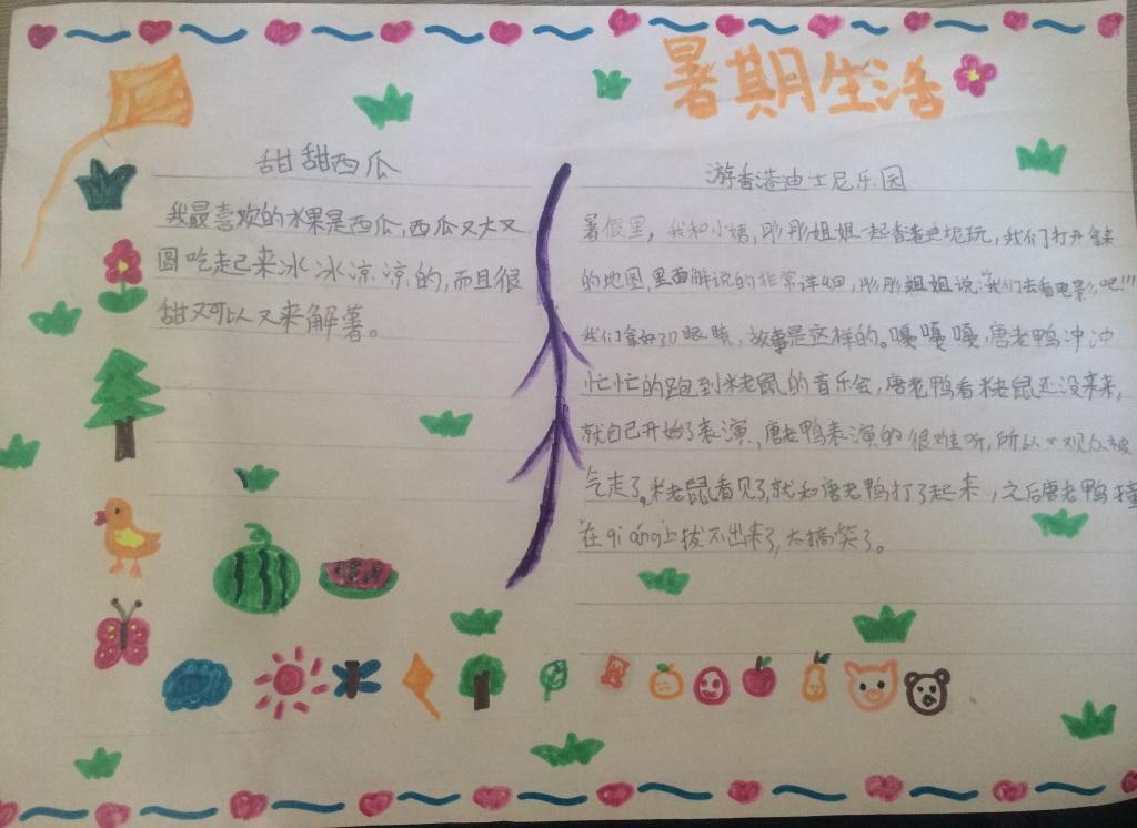 小学五年级暑假英语小报 小学五年级暑假英语小报分享展示