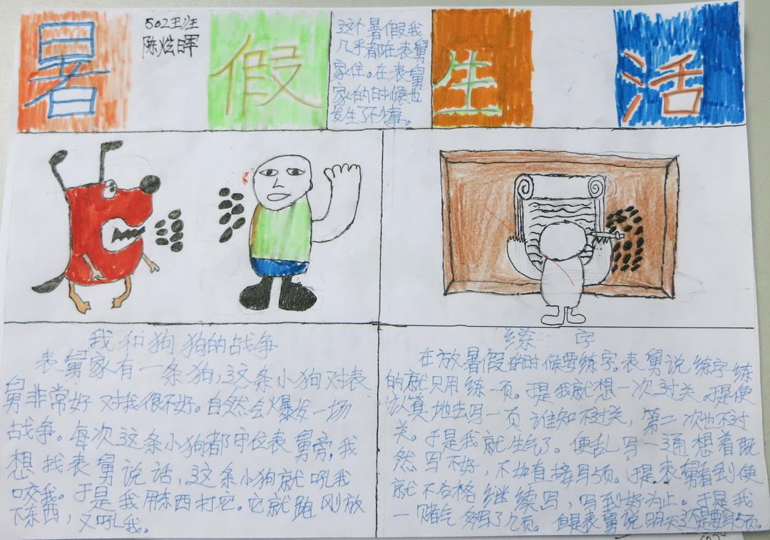 小学五年级暑假生活手抄报图片