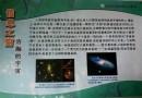 信息之窗浩瀚的宇宙电子手抄报设计图