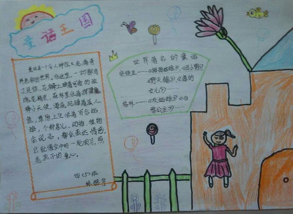 二年级童话王国手抄报