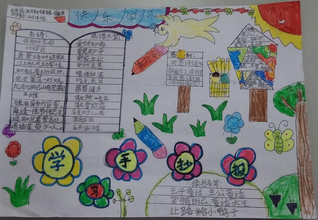幼儿园业务学习资料