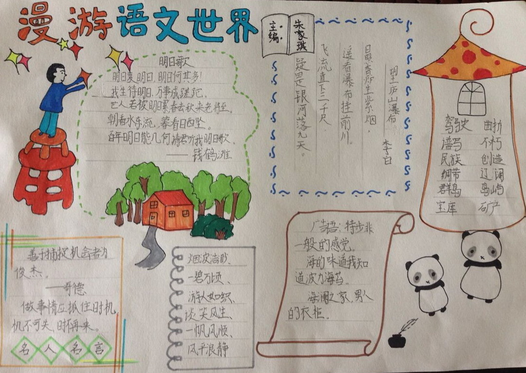 漫游语文世界手抄报版面设计图