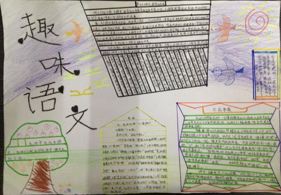 小学二年级趣味语文手抄报
