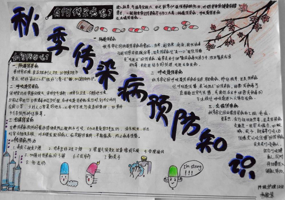 秋季传染病预防知识手抄报版面设计图