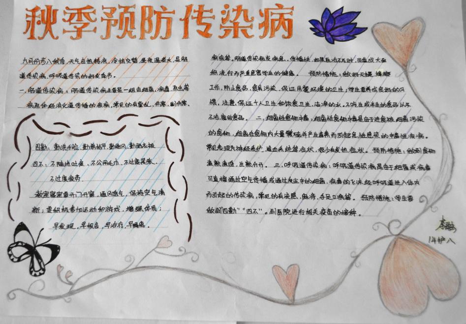 小学生秋季预防传染病手抄报
