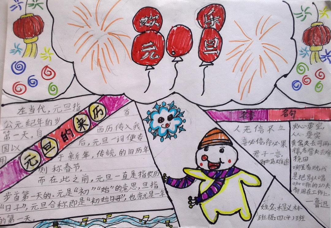 小学四年级欢乐元旦手抄报