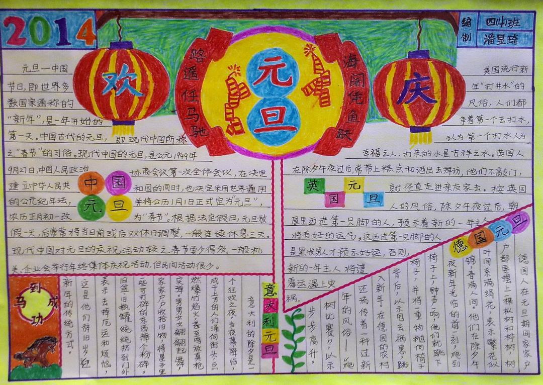 小学生欢庆元旦手抄报图片