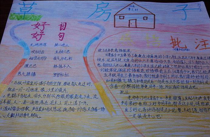 小学四年级草房子手抄报