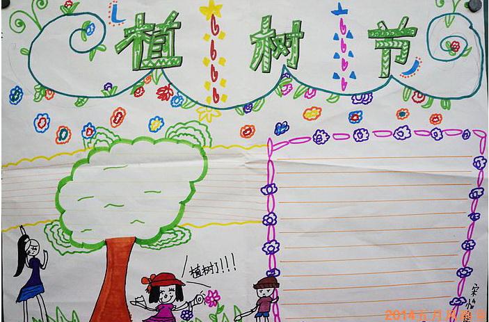 植树节手抄报模板设计图