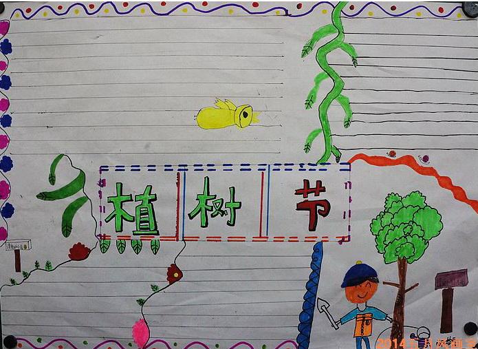 小学一年级学生手抄报模板_小学生植树节版面设计模板5幅