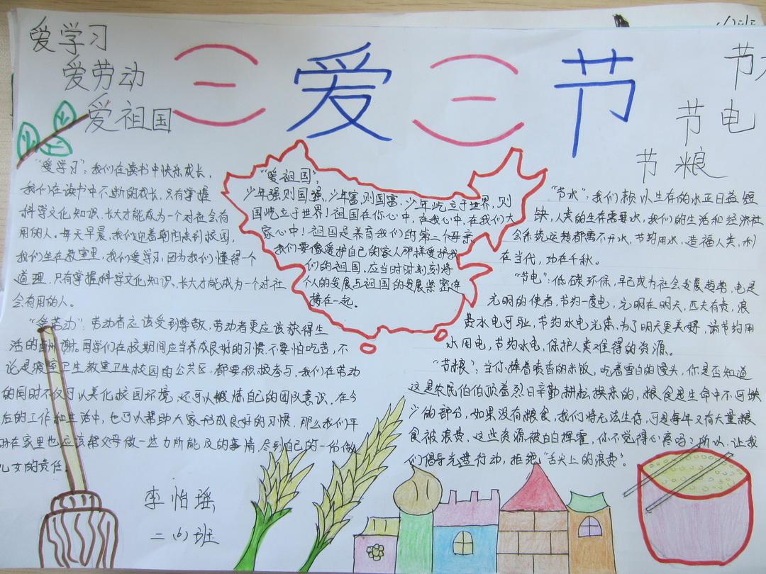 小学二年级三节三爱手抄报