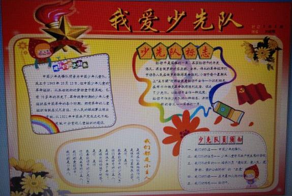 我爱少先队手抄报内容: 中国少年先锋队是中国少年儿童的先进组织,是在中国共产党的直接关怀下建立起来的,已有70多年的历史了。 少年儿童革命组织的发展随着中国革命形势的发展而发展,大体上可以分为五个阶段:即1924年到1927年北伐战争时期的劳动童子军;1927年到1936年土地革命战争时期的共产主义儿童团;1937年到1945年抗日战争时期的抗日儿童团;1946年到1949年建立的少年先锋队;1949年新中国成立后建立了全国统一的组织枣中国少年儿童队,后改名为中国少年先锋队。
