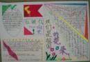 六年级我们是祖国的花朵手抄报