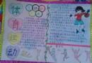 小学五年级体育运动手抄报