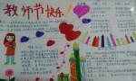 教师节快乐手抄报图片