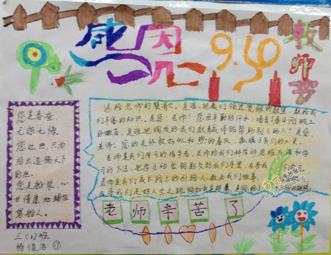 小学三年级感恩教师节手抄报