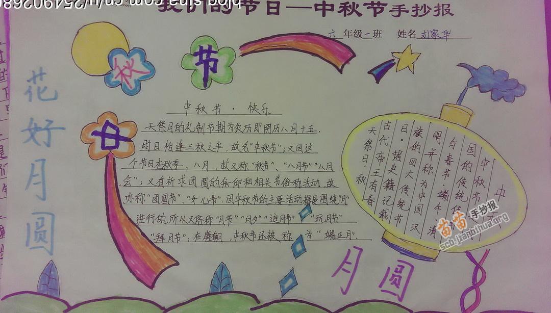 八月十五中秋大全內容八月十五中秋大全版面設計  一年級中秋節手抄