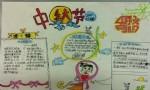 中秋节手抄报图片3幅