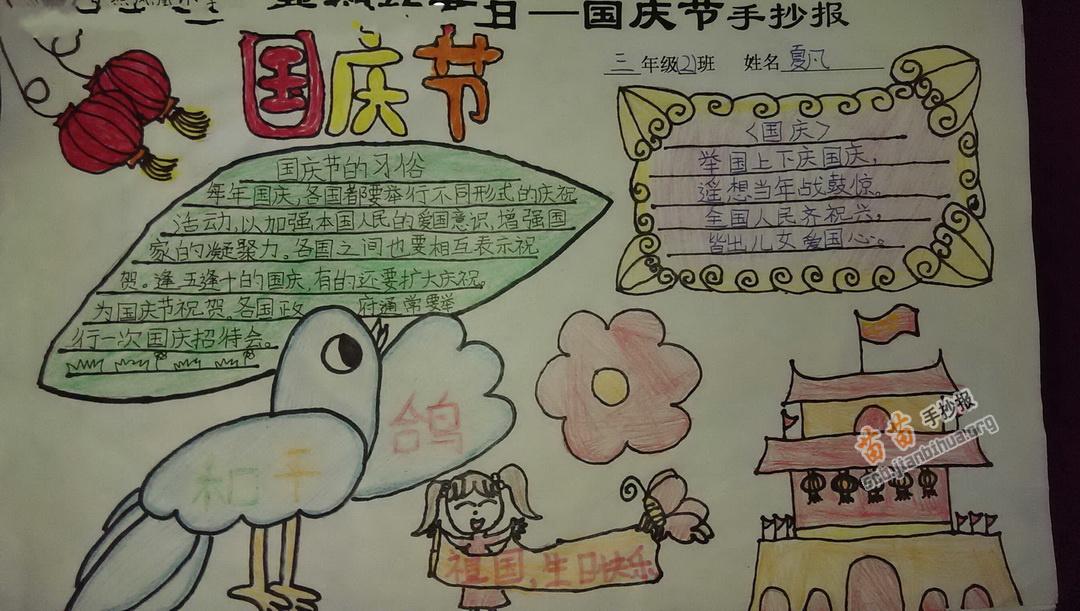 国庆节手抄报图片2张