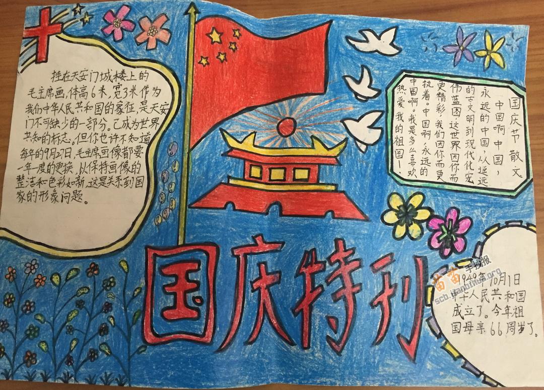 国庆手抄报图片,资料