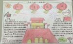 关于欢度国庆手抄报版面设计图