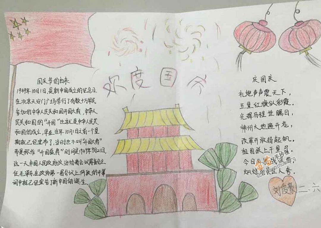 苗苗手抄报网为大家提供欢度国庆手抄报图片,内容     金秋十月,战旗