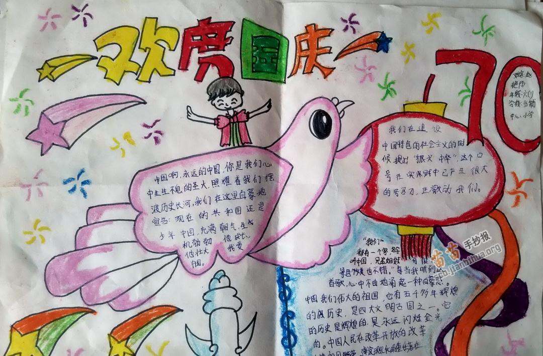 小学四年级欢度国庆手抄报