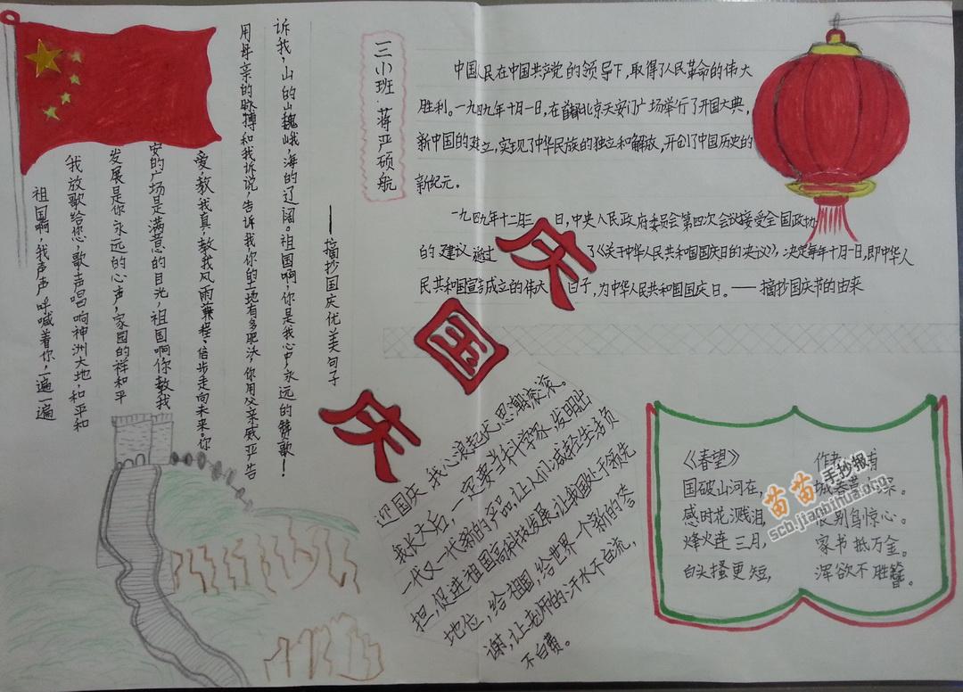 关于庆国庆手抄报版面设计图
