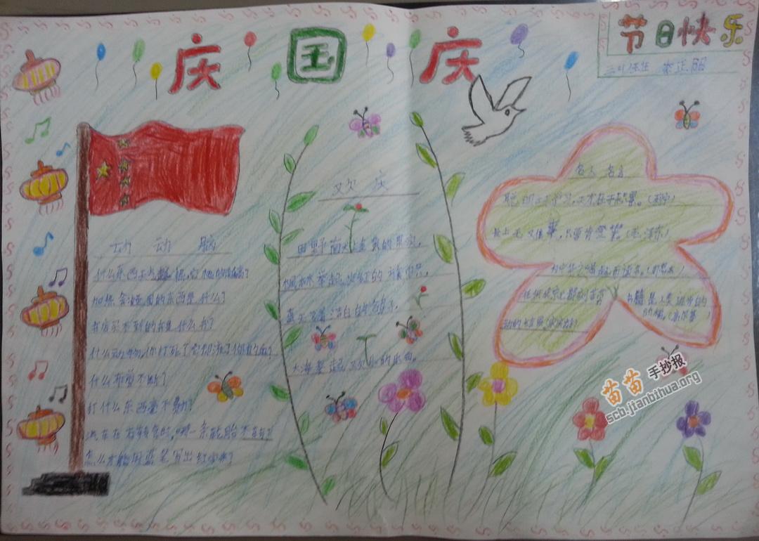 小学四年级庆国庆手抄报