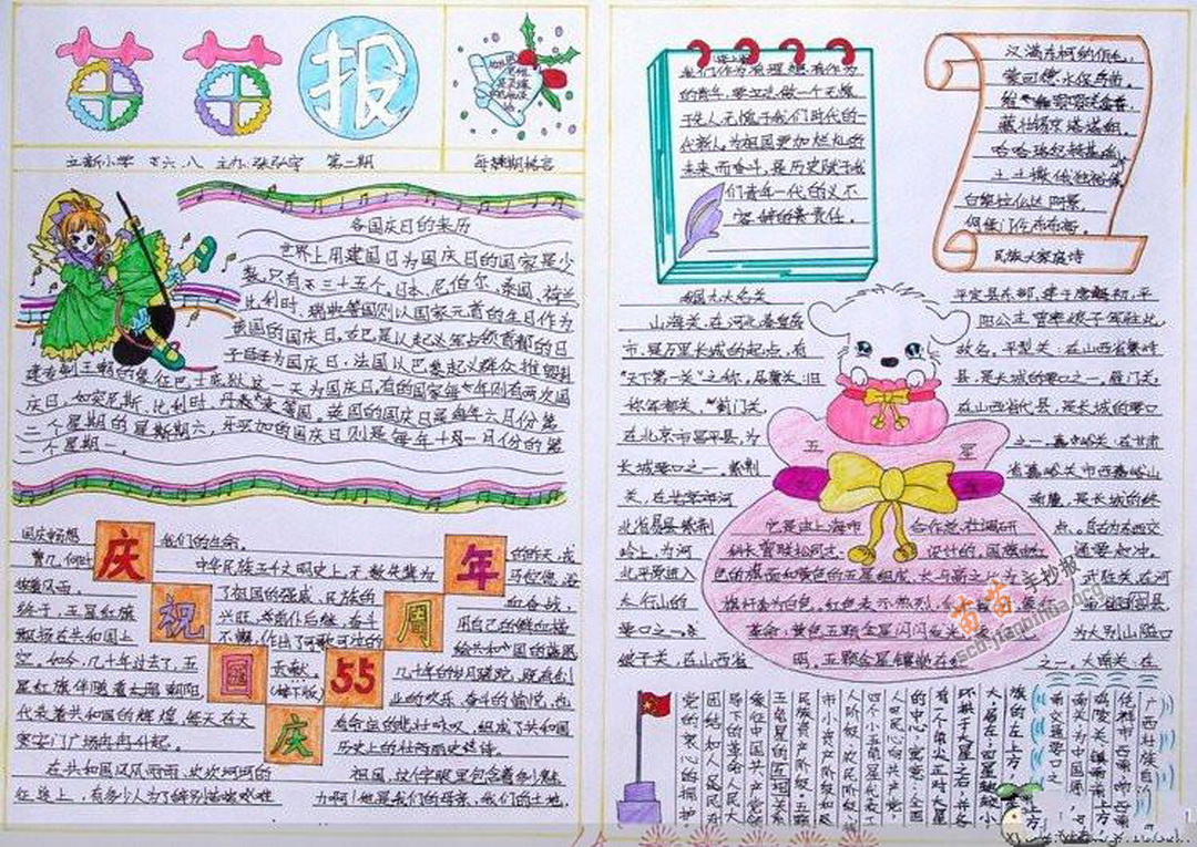 庆祝国庆55周年手抄报资料
