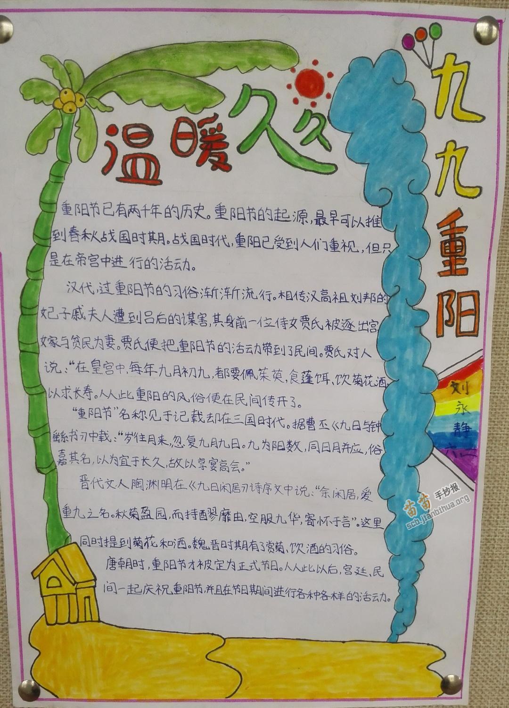 带古诗重阳节的手抄报-九月初九重阳敬老 - 5068儿童网