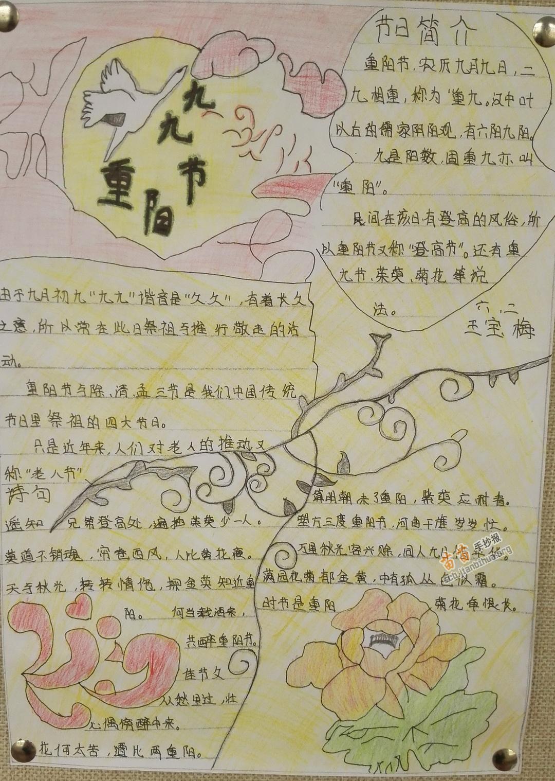 九九重阳节(老人节)手抄报版面设计边框图案古诗... - 爱扬教育网