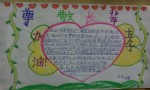 小学六年级尊老爱老手抄报图片