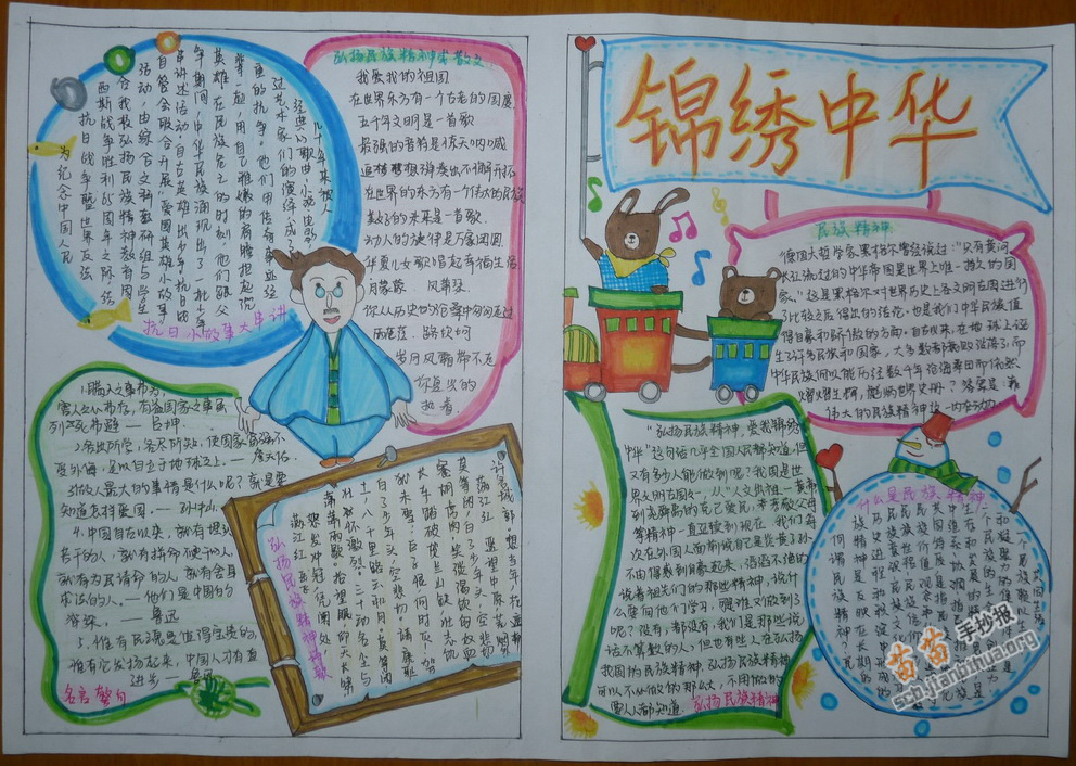 关于锦绣中华的手抄报五年级