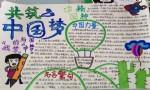 中国梦 劳动美手抄报图片,资料