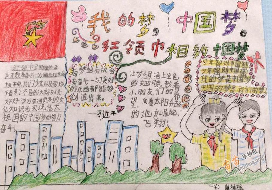 红领巾相约中国梦手抄报图片