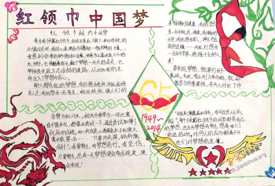 红领巾中国梦手抄报内容图片