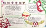 解放新中国手抄报