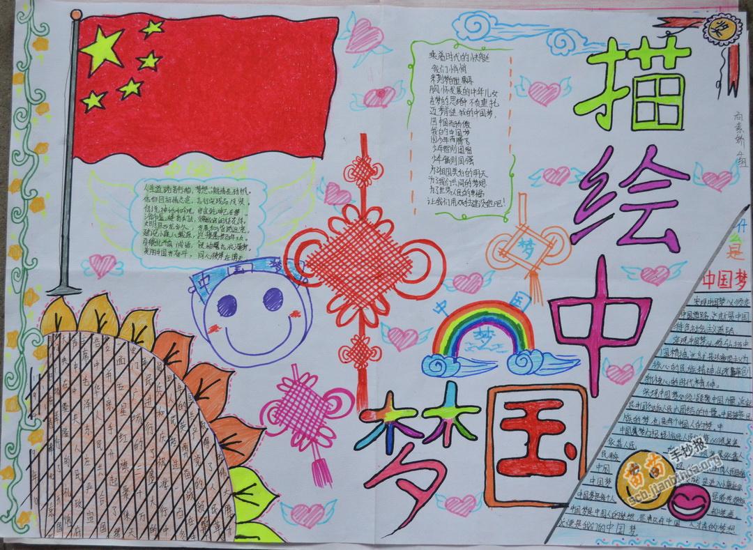 中国梦劳动美的手抄报_99作文网