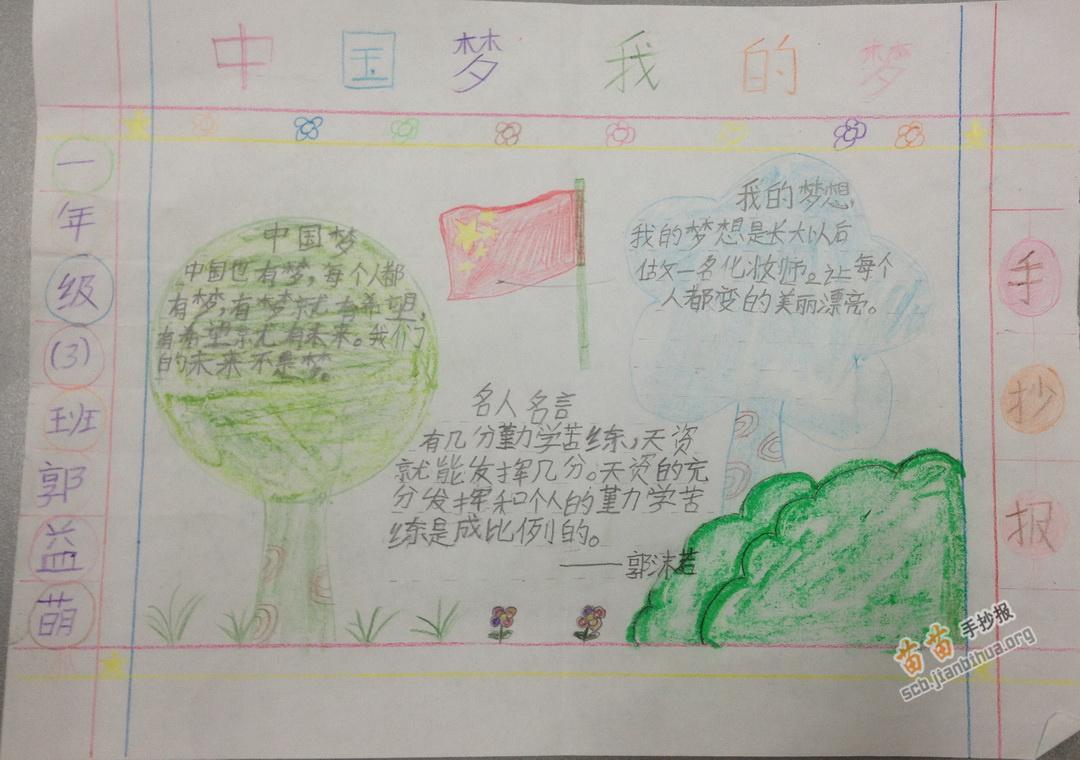 我的梦 中国梦手抄报3张