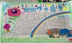 我的梦中国梦手抄报图片