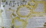我的梦中国梦手抄报版面设计图