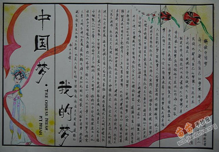 苗苗手抄报 中国梦手抄报 >> 正文内容   我的梦 中国梦手抄报资料由